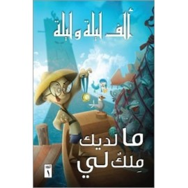 1001 nuits (Arabe) - Tome 1
