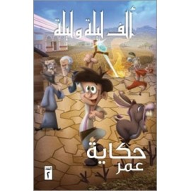 1001 nuits (Arabe) - Tome 2