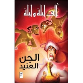 1001 nuits (Arabe) - Tome 3