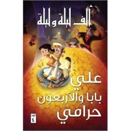 1001 nuits (Arabe) - Tome 4