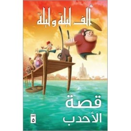 1001 nuits (Arabe) - Tome 5